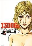 13DOGs 2 (ジェッツコミックス)