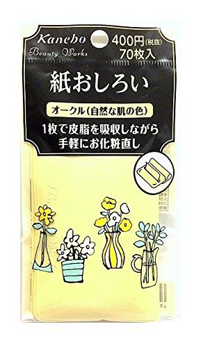 カネボウ化粧品ビューティワークス紙おしろいオークルオークル