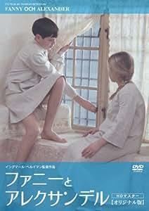 ファニーとアレクサンデル オリジナル版 HDマスター [DVD]