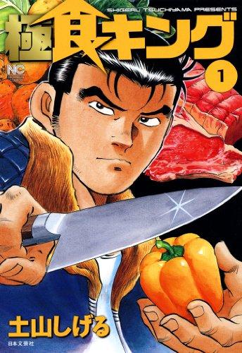極食キング 1 【Kindle版】
