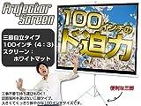 三脚式スクリーン 100インチ(4:3)/折り畳み式/100インチ/スタンド型/WJ-STC41002