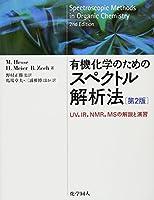 有機化学のためのスペクトル解析法-UV、IR、NMR、MSの解説と演習