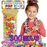 (アスコット) Askotto おもちゃ ワイヤー 不要な スナップビーズ POPビーズ カラフル アクセサリーキット DIY材料 手作り 知育玩具 メイキングトイ 女の子 ビーズ(約300粒) 収納ケース付き