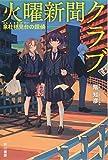 火曜新聞クラブ―泉杜毬見台の探偵― (ハヤカワ文庫JA)