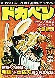 ドカベン ドカベン名勝負編 明訓VS土佐丸(週刊少年チャンピオン創刊50周年! 名作再発見! ! ) (AKITA TOP COMICS WIDE)