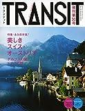 講談社 ユーフォリアファクトリー TRANSIT(トランジット)30号 美しきスイス・オーストリア アルプスの麓 ドナウの畔 (講談社 Mook(J))の画像