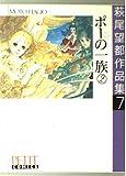 萩尾望都作品集〈7〉ポーの一族2 (プチコミックス)