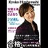 平林亮子プロデュース 公認会計士・税理士試験に合格するための勉強法
