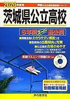 213茨城県公立高校(CD付) 2020年度用 6年間スーパー過去問 (声教の公立高校過去問シリーズ)