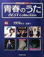 青春のうた BEST COLLECTION No.46 1970年代・後期⑧[デアゴスティーニジャパン][CD]