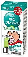 【第3類医薬品】明治のどフレッシュ 12mL ×9