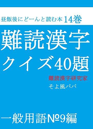 難読漢字クイズ40題一般用語№9編 昼飯後にどん―と読む本の詳細を見る