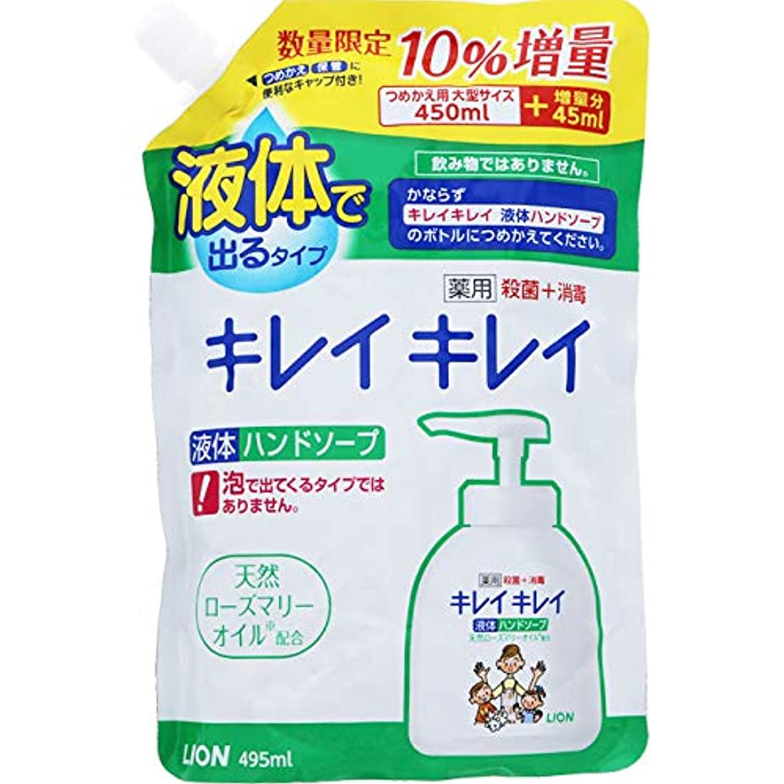 やがてビーム部屋を掃除するライオン キレイキレイ 薬用ハンドソープ 詰替用大型増量 450+45ml