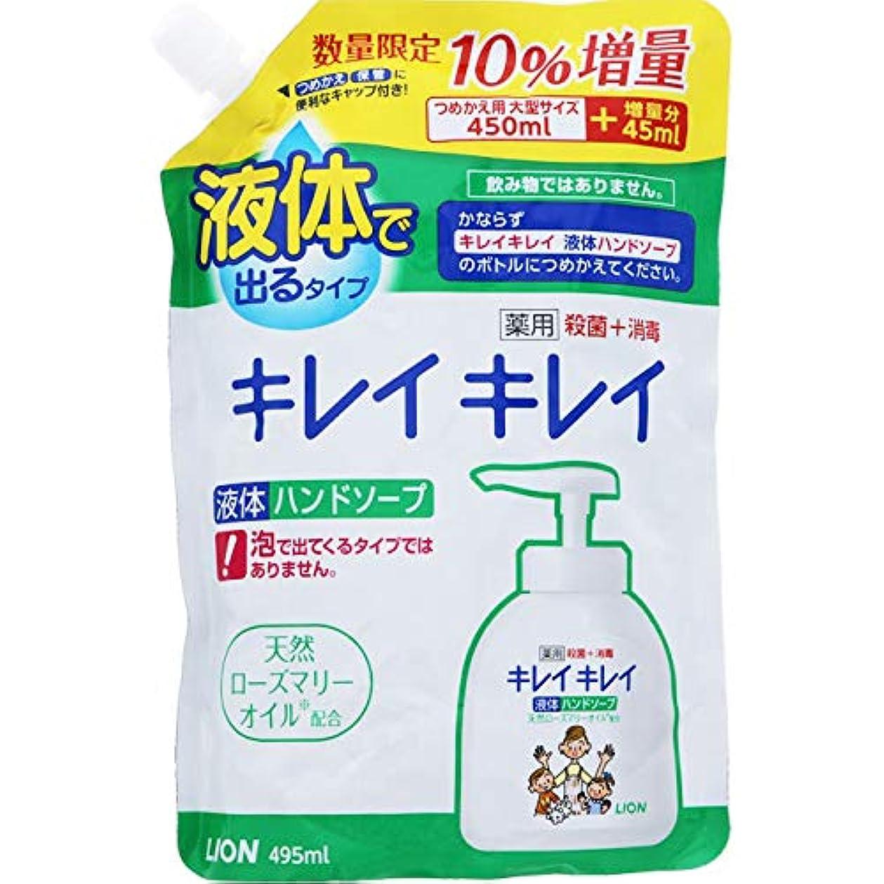味方液体むき出しライオン キレイキレイ 薬用ハンドソープ 詰替用大型増量 450+45ml