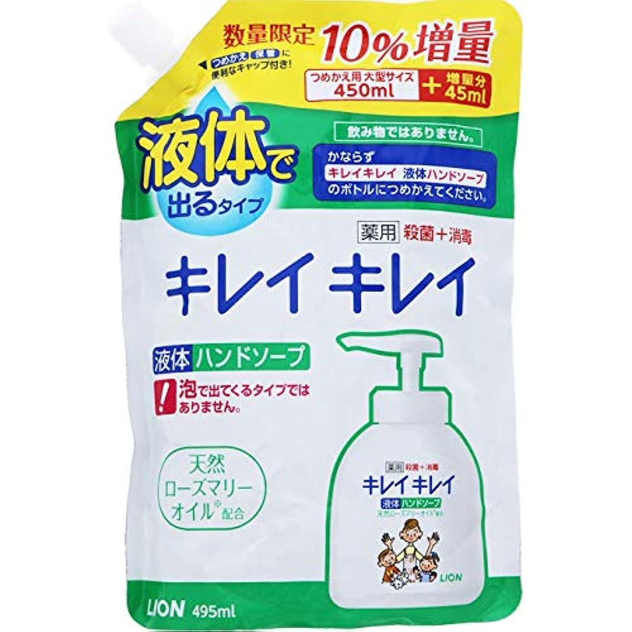 プロット場所受け継ぐライオン キレイキレイ 薬用ハンドソープ 詰替用大型増量 450+45ml