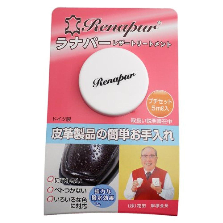 どれ石鹸敷居[ラナパー] レザートリートメント(5ml、スポンジ1個付) 05