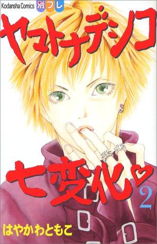 ヤマトナデシコ七変化 (2) (講談社コミックス別冊フレンド)の詳細を見る