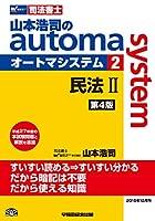 司法書士 山本浩司のautoma system (2) 民法(2) 第4版 (物権編・担保物権編)