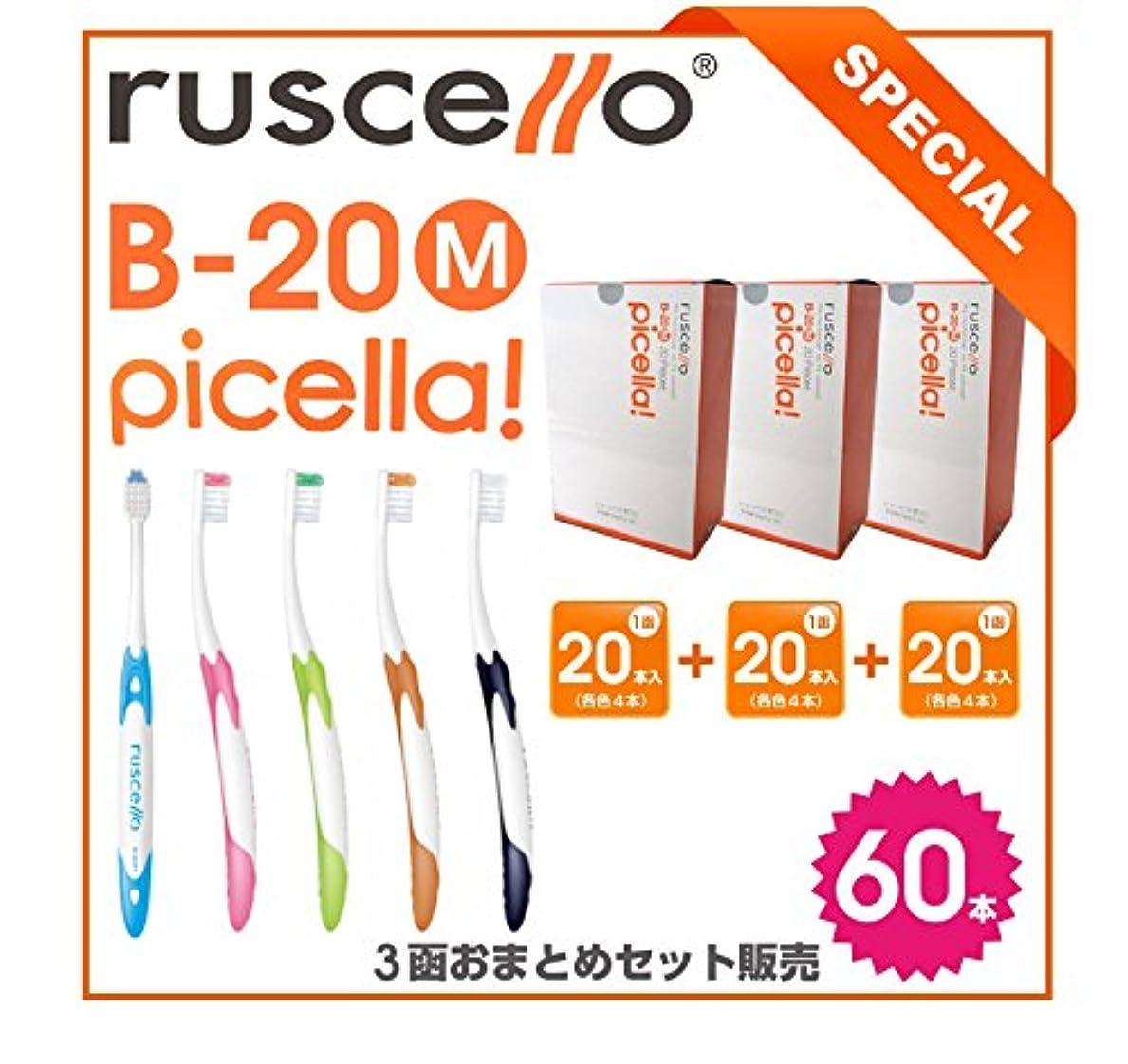 GC ジーシー ルシェロ歯ブラシ<B-20>ピセラ M ふつう 1函20本入×3函セット