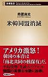 鈴置 高史 (著)(1)出版年月: 2018/10/17 新品: ¥ 799ポイント:7pt (1%)