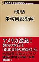 鈴置 高史 (著)(7)新品: ¥ 799ポイント:21pt (3%)2点の新品/中古品を見る:¥ 500より