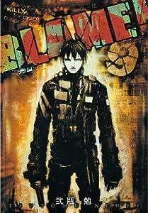 BLAME!(9) (アフタヌーンコミックス)