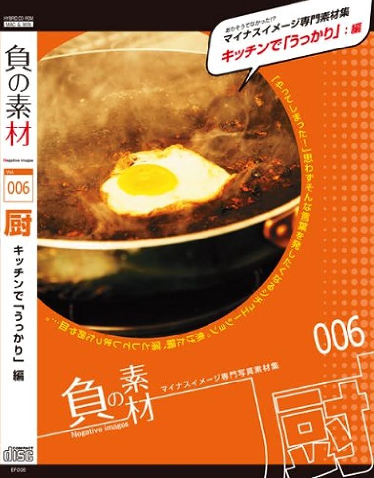 東部毒性一般負の素材vol.006【厨:キッチンで「うっかり」】編