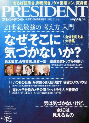 PRESIDENT (プレジデント) 2013年 11/4号 [雑誌]の詳細を見る