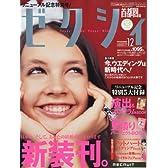 ゼクシィ 首都圏版 2010年 12月号 [雑誌]