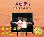 メロディ~だいすきなわたしのピアノ~