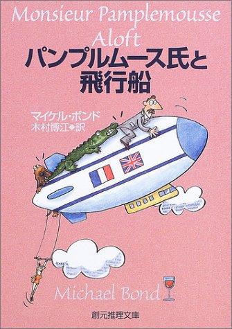 パンプルムース氏と飛行船 (創元推理文庫)の詳細を見る
