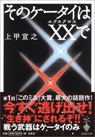 そのケータイはXX(エクスクロス)で (宝島社文庫)