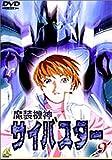 魔装機神サイバスター(9) [DVD]