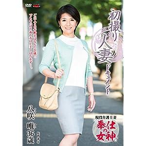初撮り人妻ドキュメント 八咲唯 センタービレッジ [DVD]