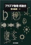 プラズマ物理・核融合