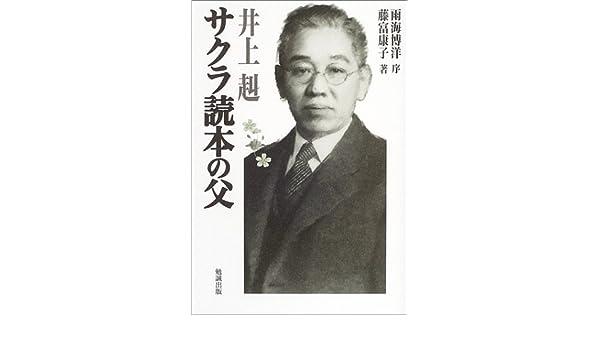 サクラ読本の父 井上赳   藤富康...