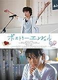 ポエトリーエンジェル DVD[DVD]