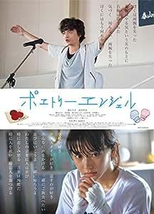ポエトリーエンジェル [DVD]