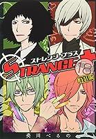 ストレンジ・プラス 18―特装版 (IDコミックス ZERO-SUMコミックス)
