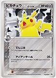 【シングルカード】ピカチュウ 113/PCG-P(ポケモンカード)プロモ/ノーマル仕様