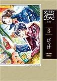 獏-BAKU- 3 (3) (IDコミックス ZERO-SUMコミックス)