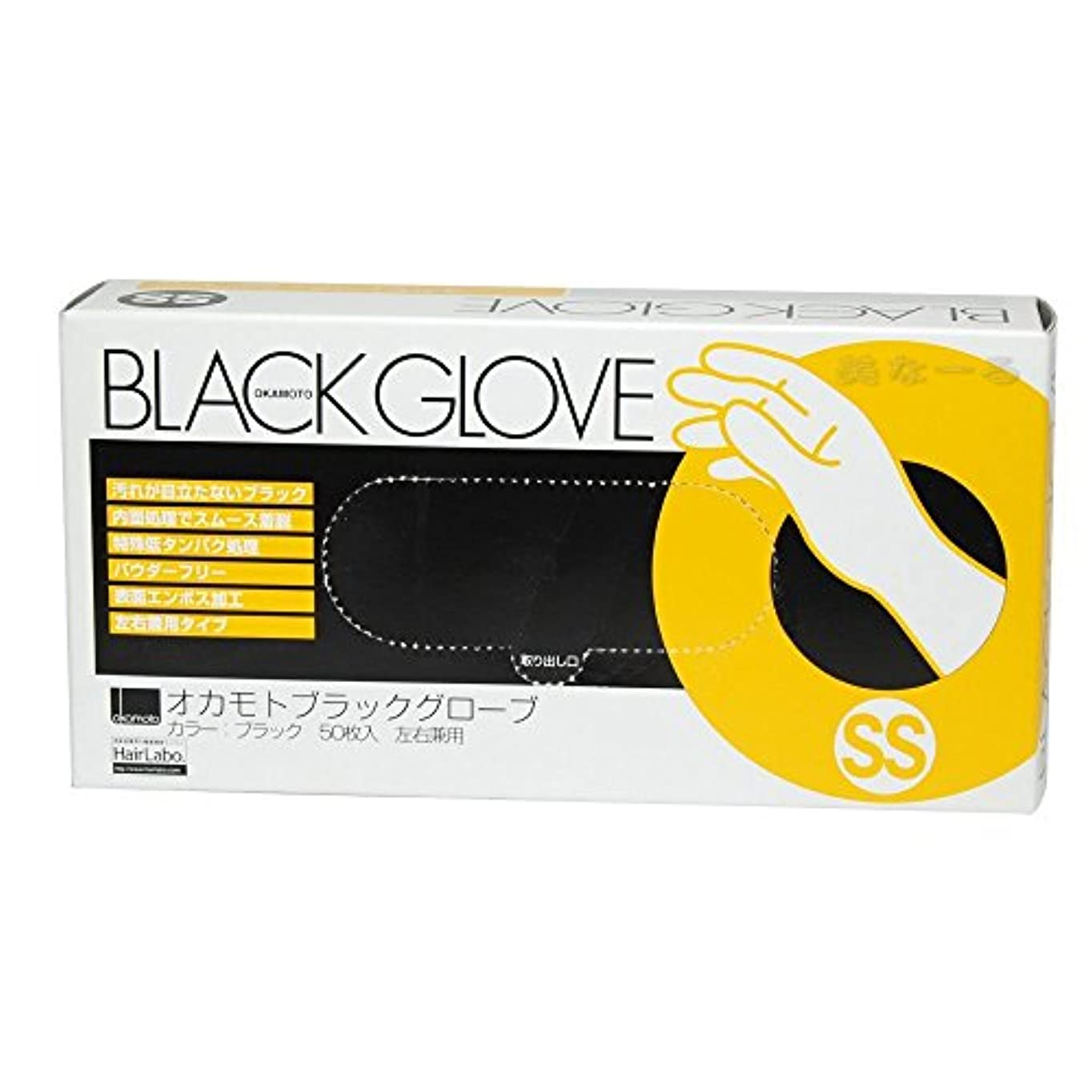 外観黒くするコジオスコオカモト ブラックグローブ SS 50枚入