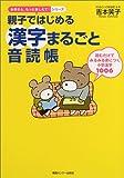 親子ではじめる漢字まるごと音読帳 (お母さん、もっとおしえて!シリーズ)