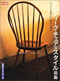 骨董をたのしむ (43) (別冊太陽) アンティーク・チェアのスタイル図鑑