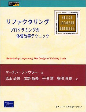 リファクタリング—プログラムの体質改善テクニック (Object Technology Series)