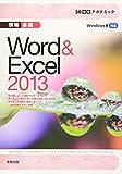 30時間アカデミック 情報基礎  Word&Excel2013