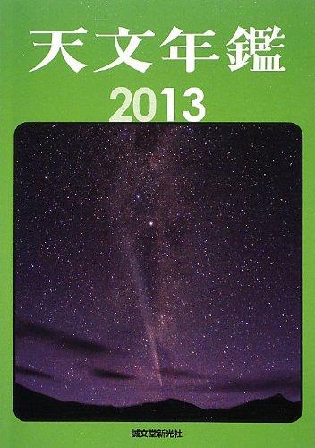 天文年鑑〈2013年版〉の詳細を見る