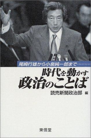 時代を動かす政治のことば―尾崎行雄から小泉純一郎まで
