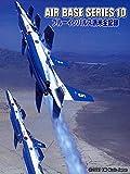 AIR BASE SERIES 10 ブルーインパルス派米全記録