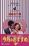 結婚の代償 (シルエット・ロマンス (L900))